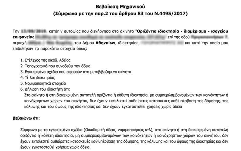 Βεβαίωση Μηχανικού Αλκίς Construction | Αθήνα
